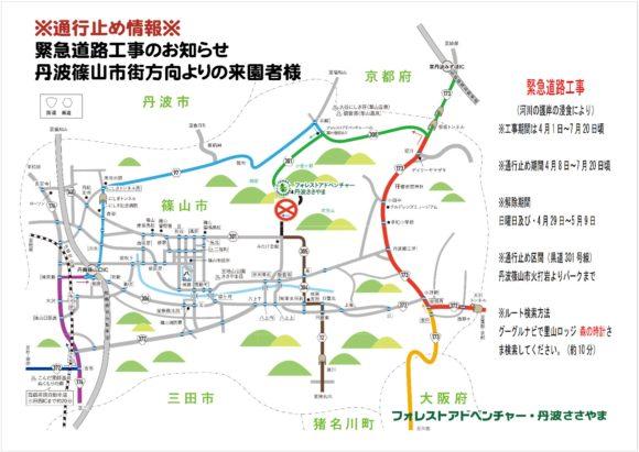 【重要】交通規制のお知らせ